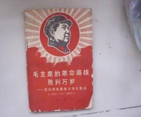 毛主席的革命路线胜利万岁 党内两条路线斗争大事记 1921-1967 250页以后缺失