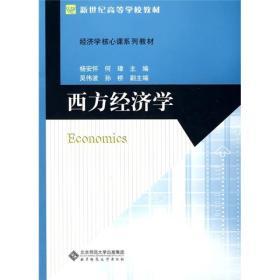 西方经济学