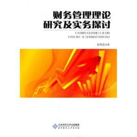 财务管理理论研究及实务探讨