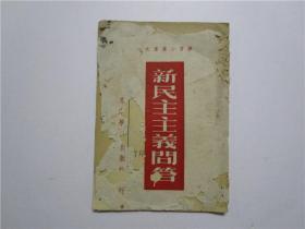 学习小丛书之一《新民主主义问答》1949年 香港学习出版社出版