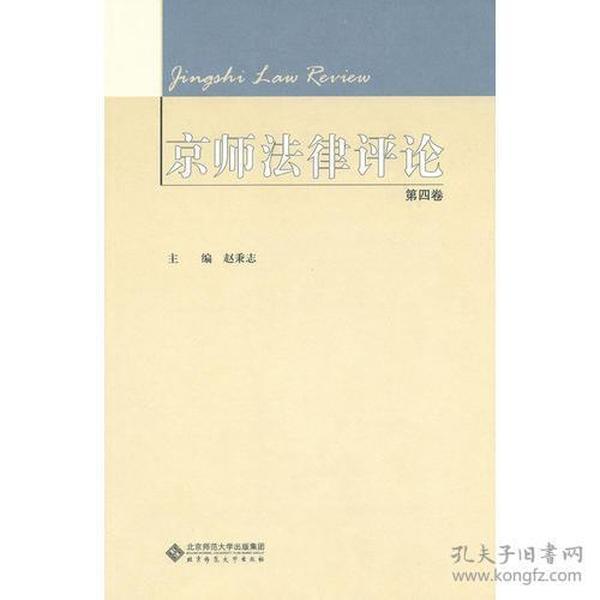 京师法律评论(第四卷)