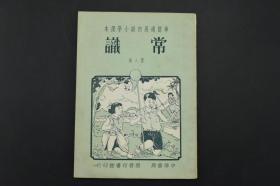 《常识》1册  第八册  华侨适用初级小学课本 中华书局 1957年