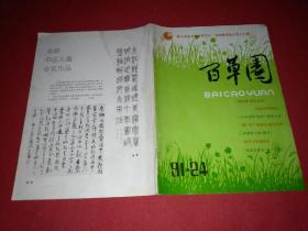百草园1991.4(总24期)