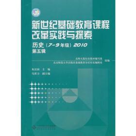 历史(7~9年级)2010(第五辑)新世纪基础教育课程改革实践与探索