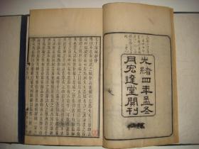 七十家赋钞六卷(一函四册全)光绪四年孟冬月宏达堂开刊