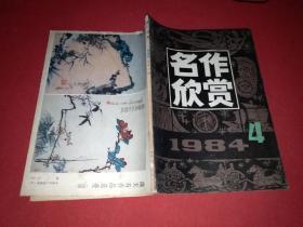 名作欣赏1984.4(总第23期)双月刊
