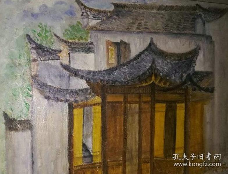 名家带框布面风景油画《安徽民居》