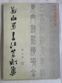 郑白玺书法篆刻集(2007年)