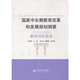 《国家中长期教育改革和发展规划纲要(2010-2020年)》教育局长读本