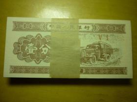 纸币·壹分全新整刀