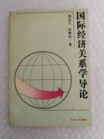 国际经济关系学导论(周启元签赠本)