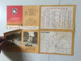 武汉市街道图 折叠 32文革色彩浓厚69一版一印