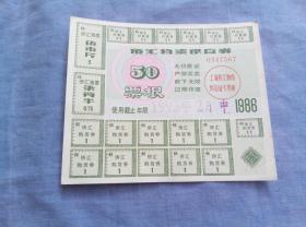 上海侨汇物资供应券 50票根