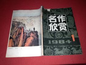 名作欣赏1984.1(总第20期)双月刊