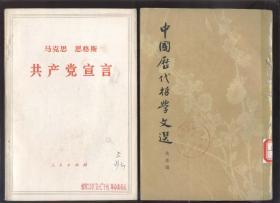 共产党宣言(1970年出版)2018.7.18上