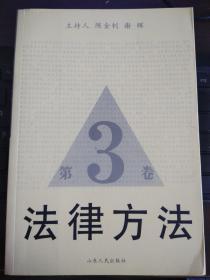 法律方法.第3卷