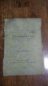 民国出版 英文最常用四千字表 1943年出版