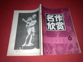 名作欣赏1986.6(总第37期)