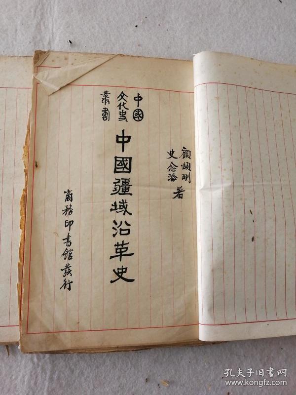 1938年,订稿本《中国疆域沿革史》2册
