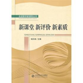 走进数学新课程丛书 :新课堂 新评价 新素质