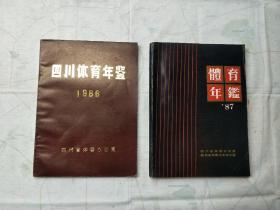 四川体育年鉴:1986、1987 2本合售