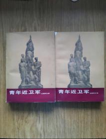 青年近卫军 上下册全套 [苏]法捷耶夫 1980年二版一印