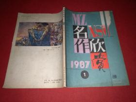 名作欣赏1987.1(总第38期)双月刊