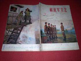 解放军文艺1975.3(总第250期)