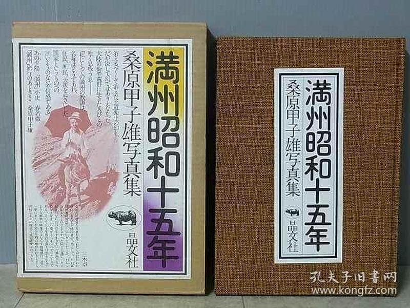 満州昭和十五年 1940年的满洲   晶文社 桑原甲子雄写真集  1974年発行  精装包邮