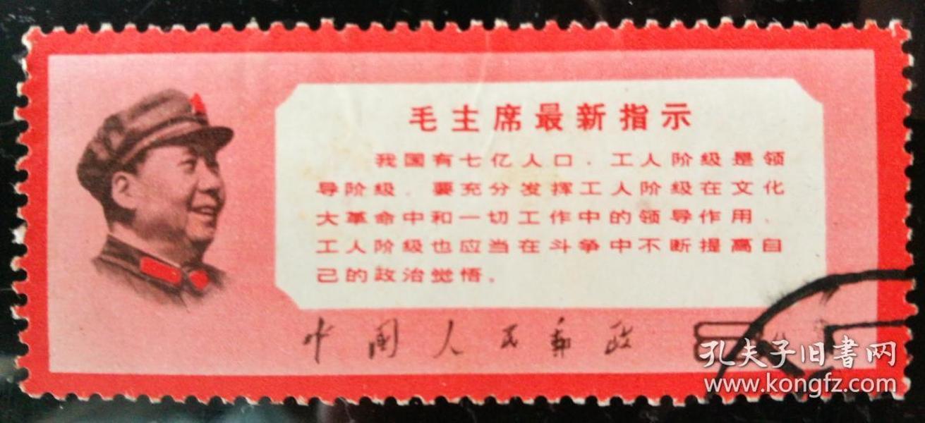 """文革票: 文13""""毛主席最新指示""""邮票(单枚/套,信销,上佳品)"""