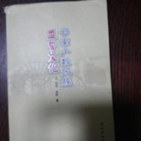 云南少数民族盟誓文化