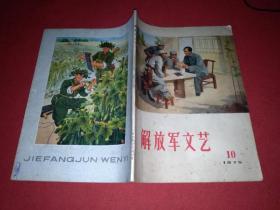 解放军文艺1975.10(总第257期)