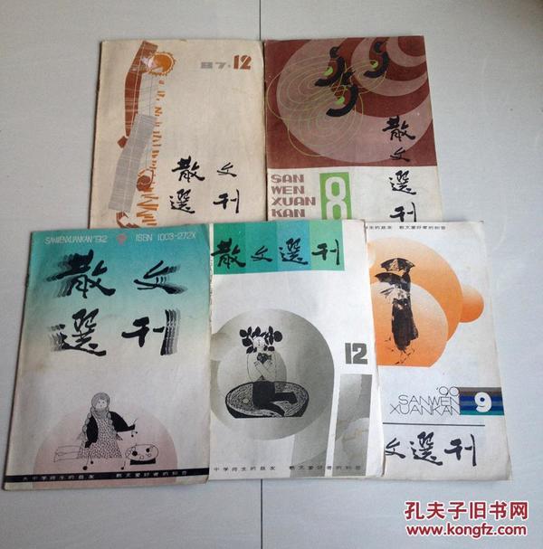 《散文选刊》五本  不同年度