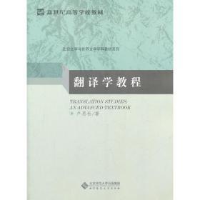 翻译学教程
