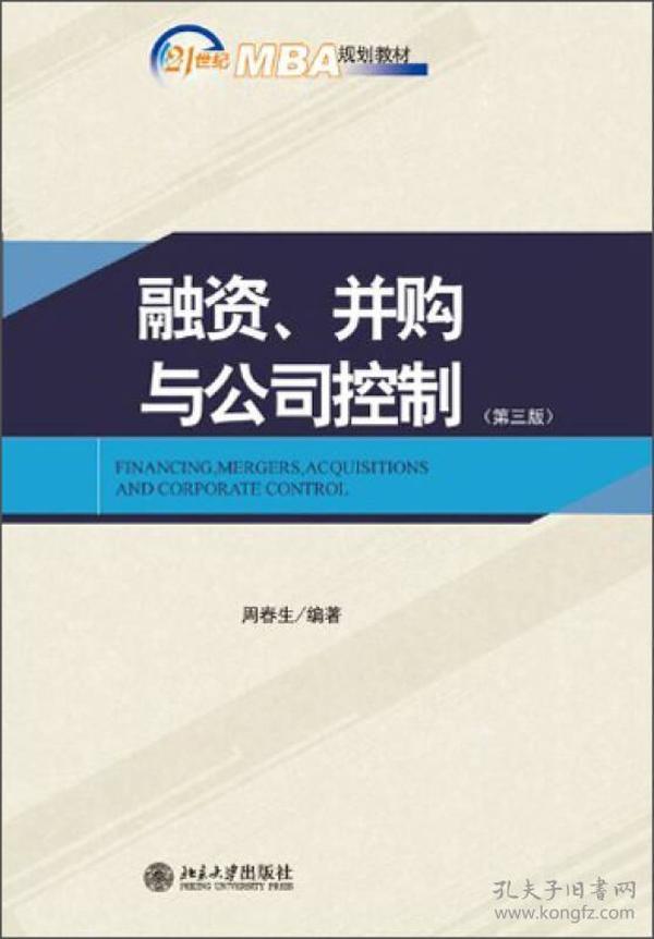 融资、并购与公司控制(第3版)/21世纪MBA规划教材