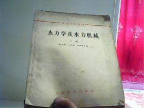 水力学及水利机械下册【代售】