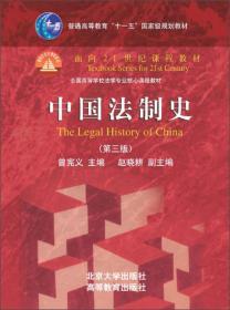"""中国法制史(第3版)/普通高等教育""""十一五""""国家级规划教材·面向21世纪课程教材"""