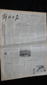 【报纸】解放日报 1984年12月2日【上海文艺改革取得初步成绩】【上海职工思想政治工作研究会成立】【我南极考察船队通过赤道】