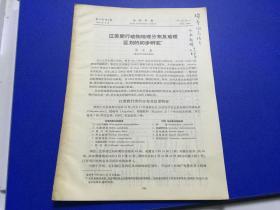 高耀亭上款【周开亚签赠本】江苏爬行动物地理分布及地理区划得初步研究