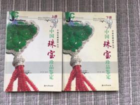 中国珠宝珍品鉴定:[图集]
