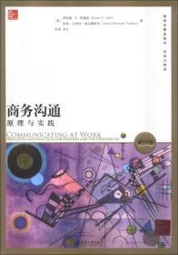 管理学精选教材·商务沟通:原理与实践(第10版)(双语注释版)