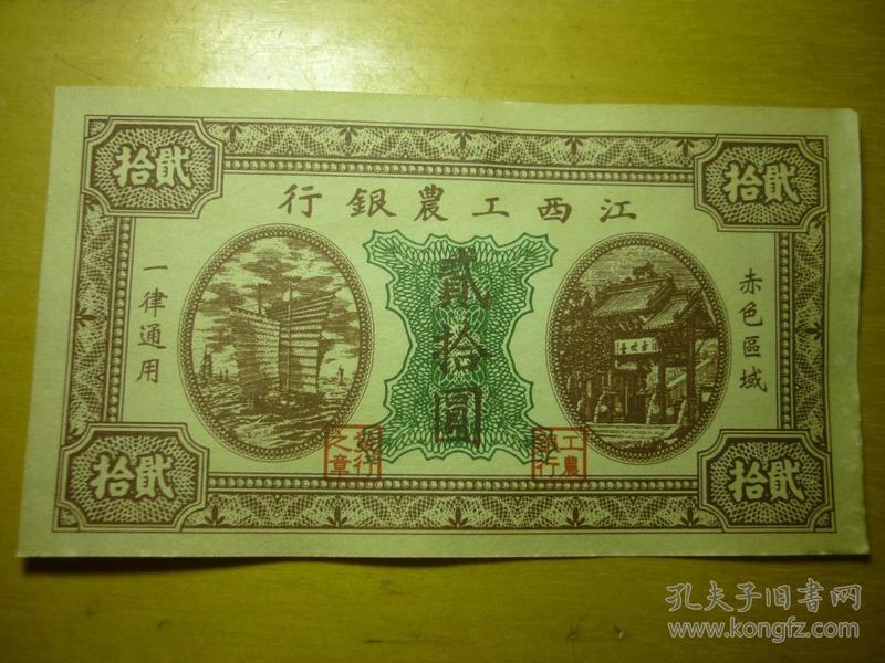 纸币·贰拾圆·