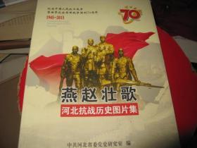 燕赵壮歌河北抗战历史图片集