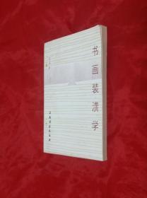 《书画装潢学》【正版库存新书未阅】