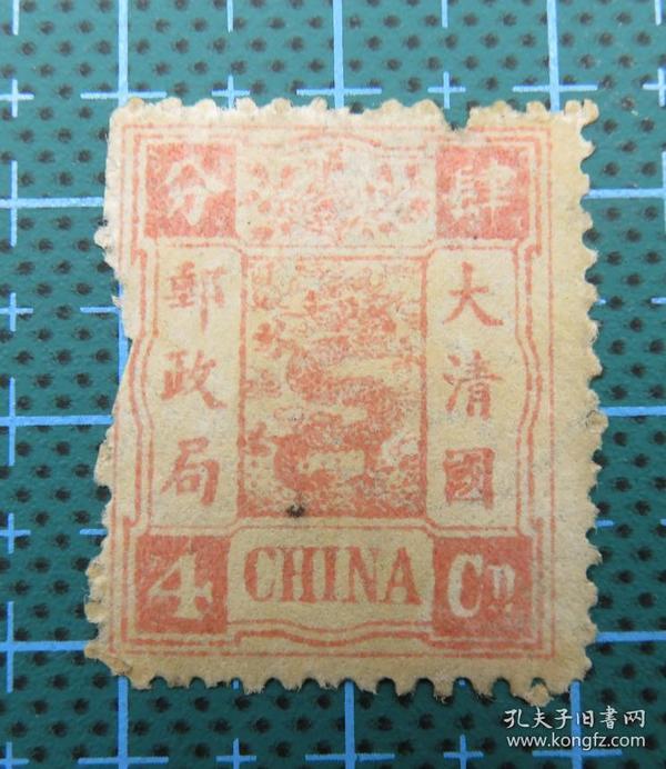 大清国邮政局--慈禧寿辰纪念邮票--肆分--