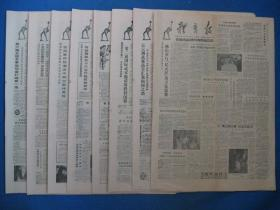 1986年体育报 1986年11月1日3日5日8日10日12日14日17日报纸