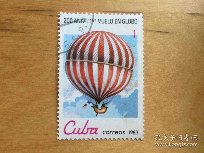 古巴邮票 1983年    热气球