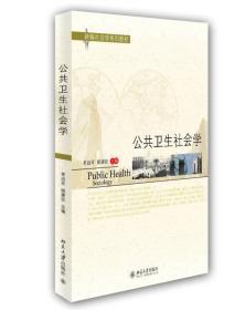 新编社会学系列教材:公共卫生社会学