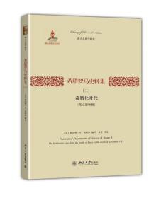 希腊罗马史料集(三):希腊化时代(英文影印版)