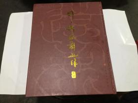 韩天衡篆刻近作   (16开精装).......